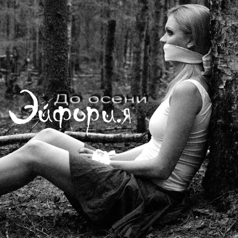 """Скачать сингл """"До осени"""" (+клип)"""
