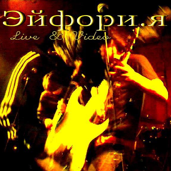 """Скачать альбом """"Live&Video"""""""